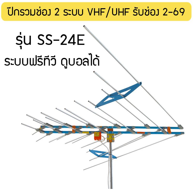 BETA SS-24E
