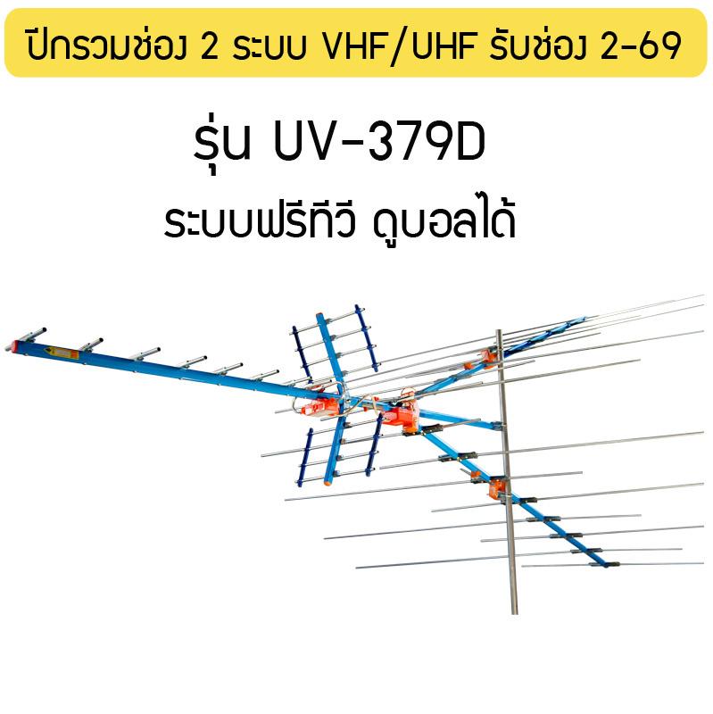 BETA UV-379D