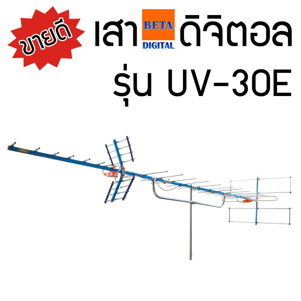 BETA UV-30E