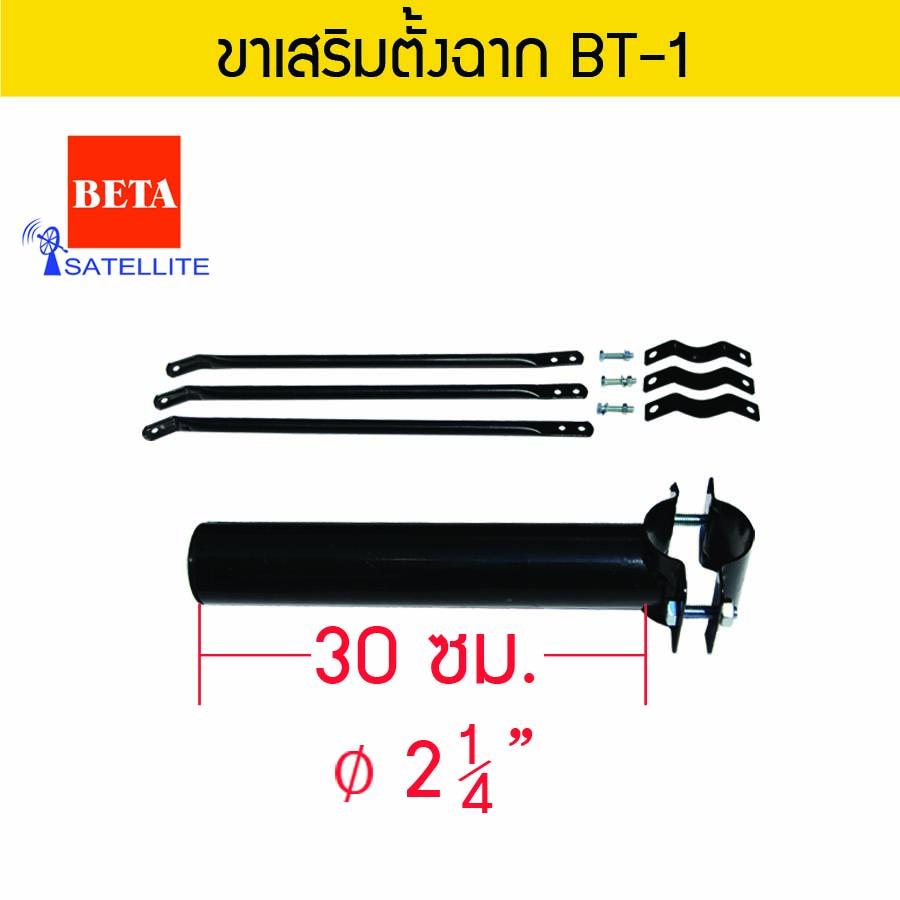 ขาเสริมสำหรับติดตั้งดาวเทียมยี่ห้อ BETA รุ่น BT-1