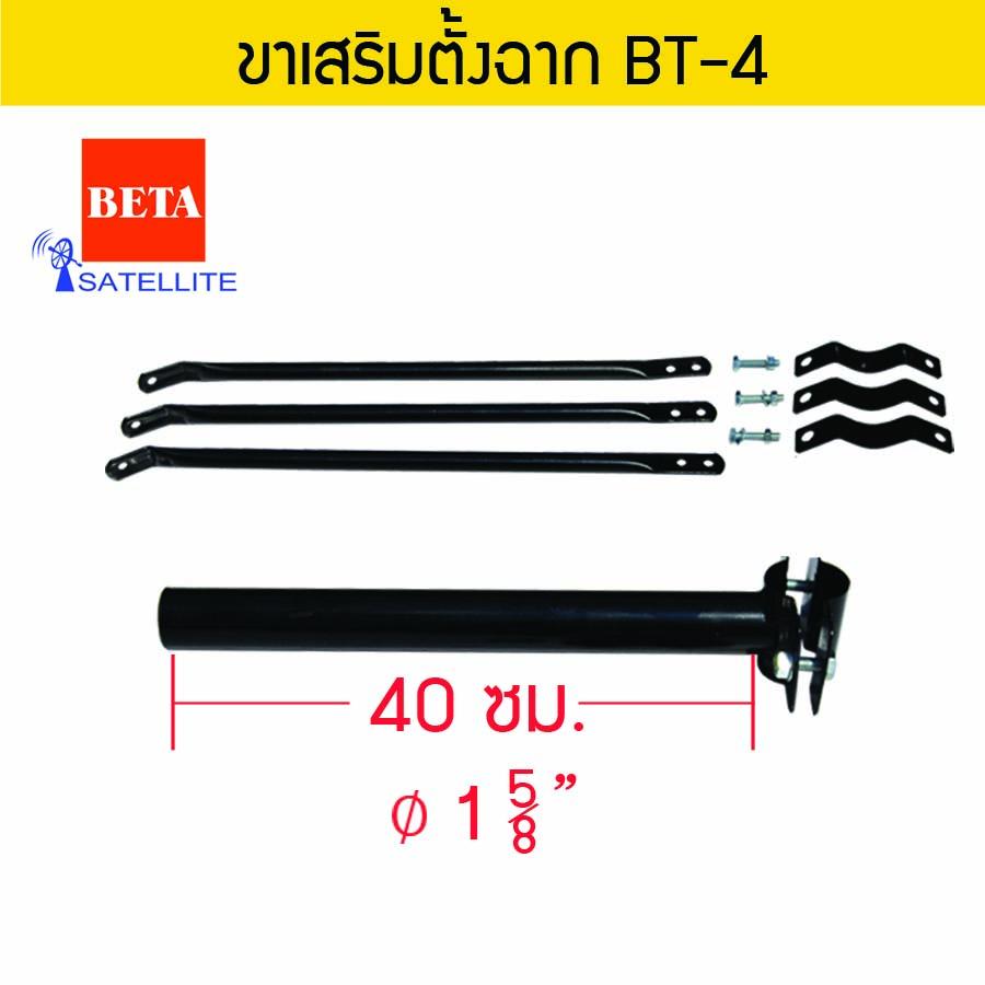 ขาเสริมสำหรับติดตั้งดาวเทียมยี่ห้อ BETA รุ่น BT-4