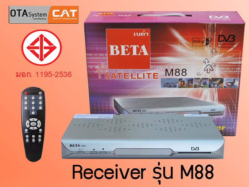 กล่องรับสัญญาณดาวเทียมยี่ห้อ BETA รุ่น M88