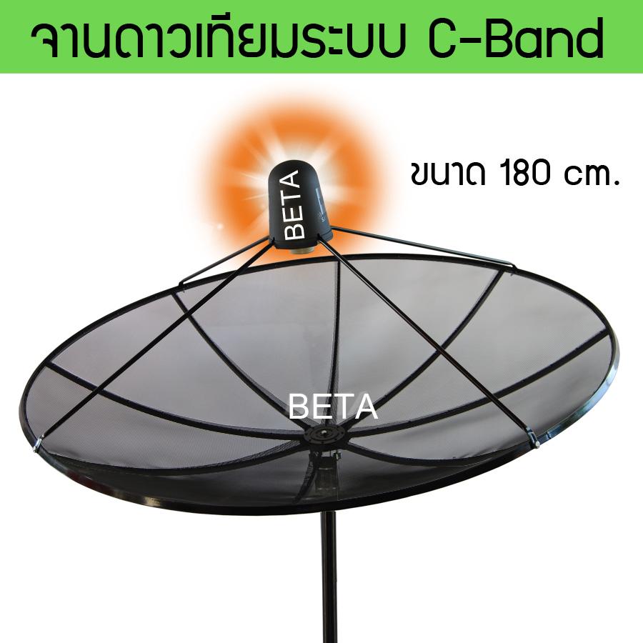 จานดาวเทียมระบบ C-Band ยี่ห้อ BETA ขนาด 1.80m