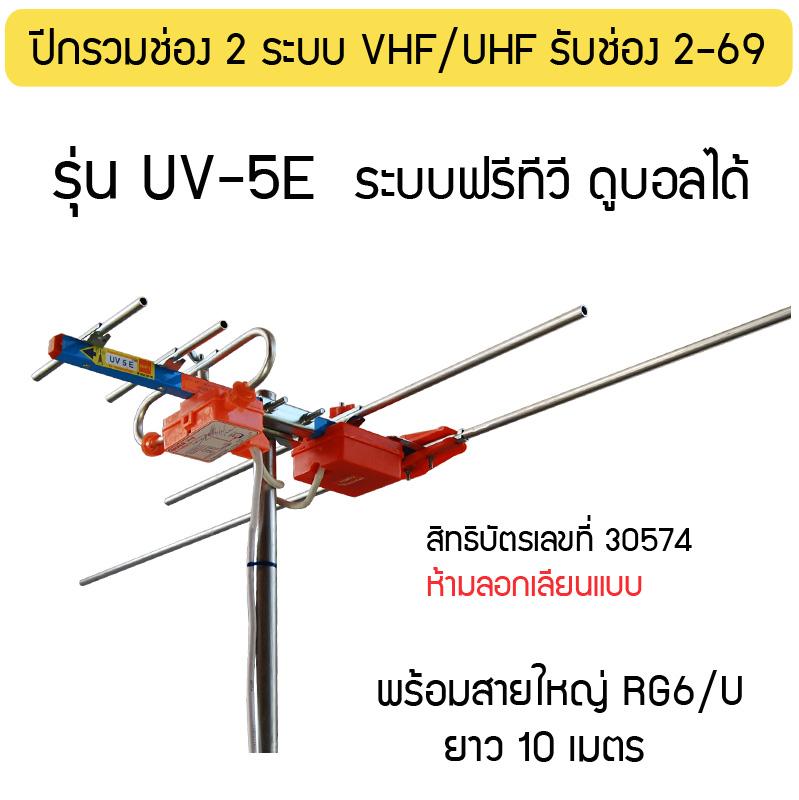 BETA UV-5E