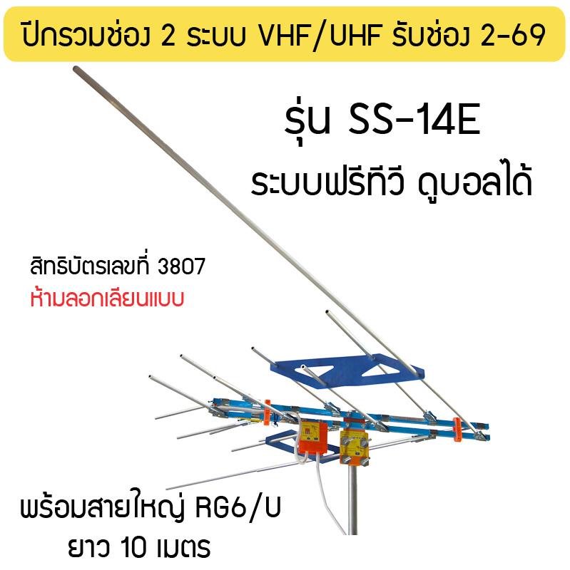 BETA SS-14E