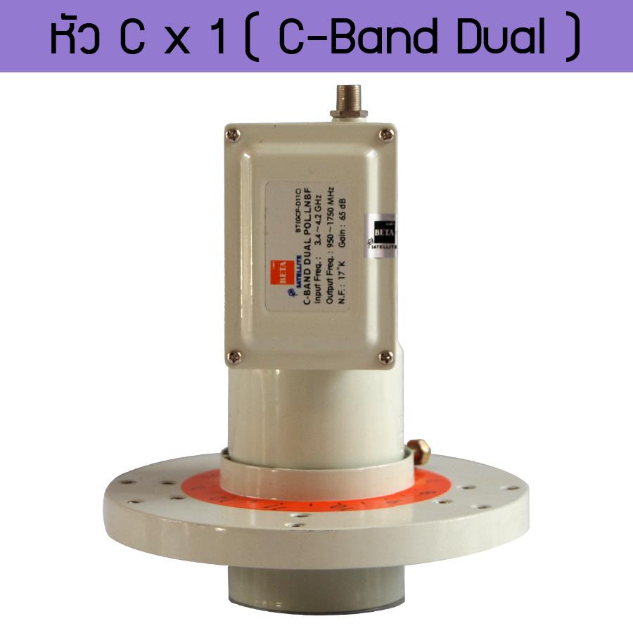 หัวรับสัญญาณ C-Band C-1 ยี่ห้อ BETA