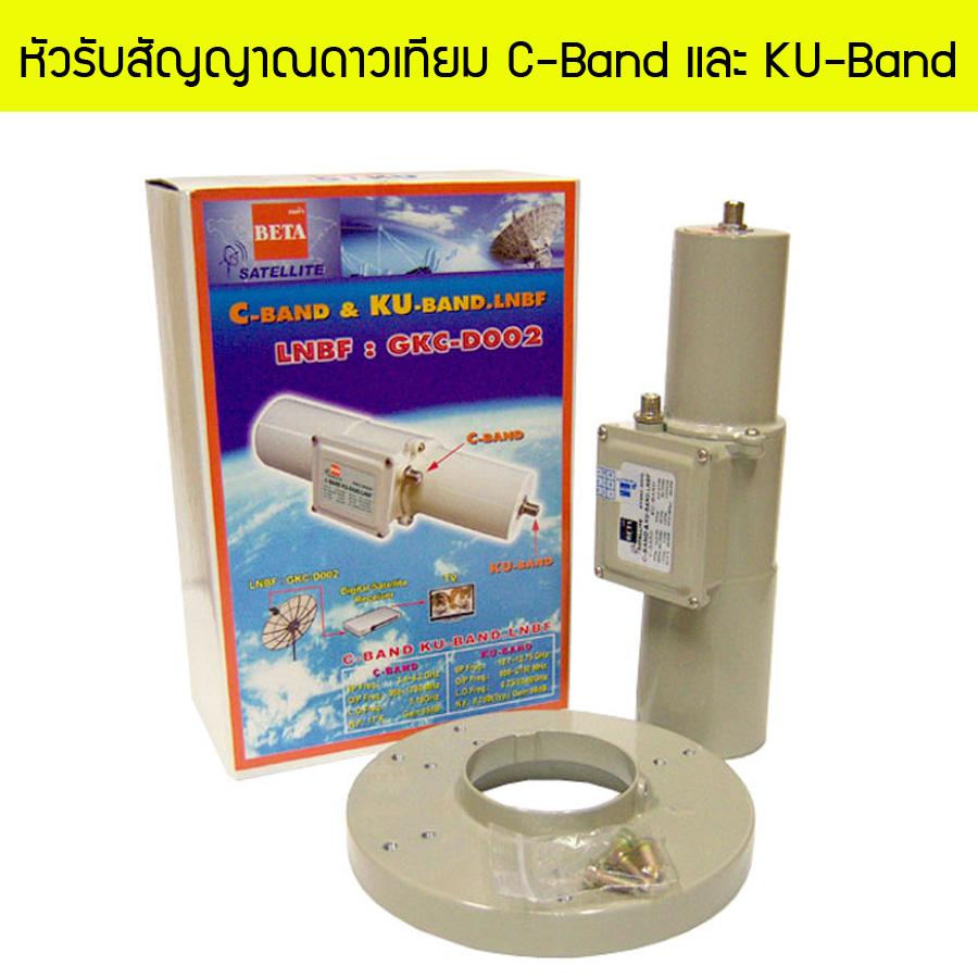 หัวรับสัญญาณ C-Band และ Ku-Bandยี่ห้อ BETA