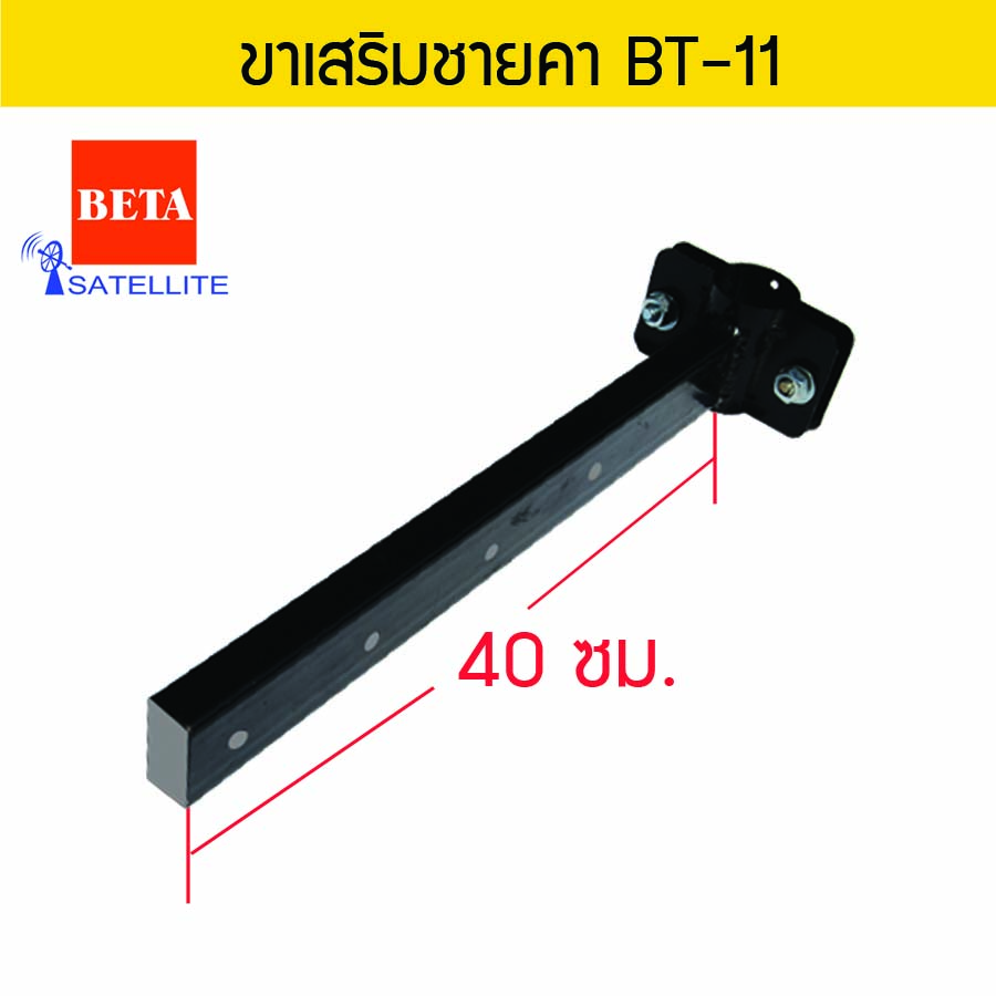 BETA BT-11 Angular Extension Pole