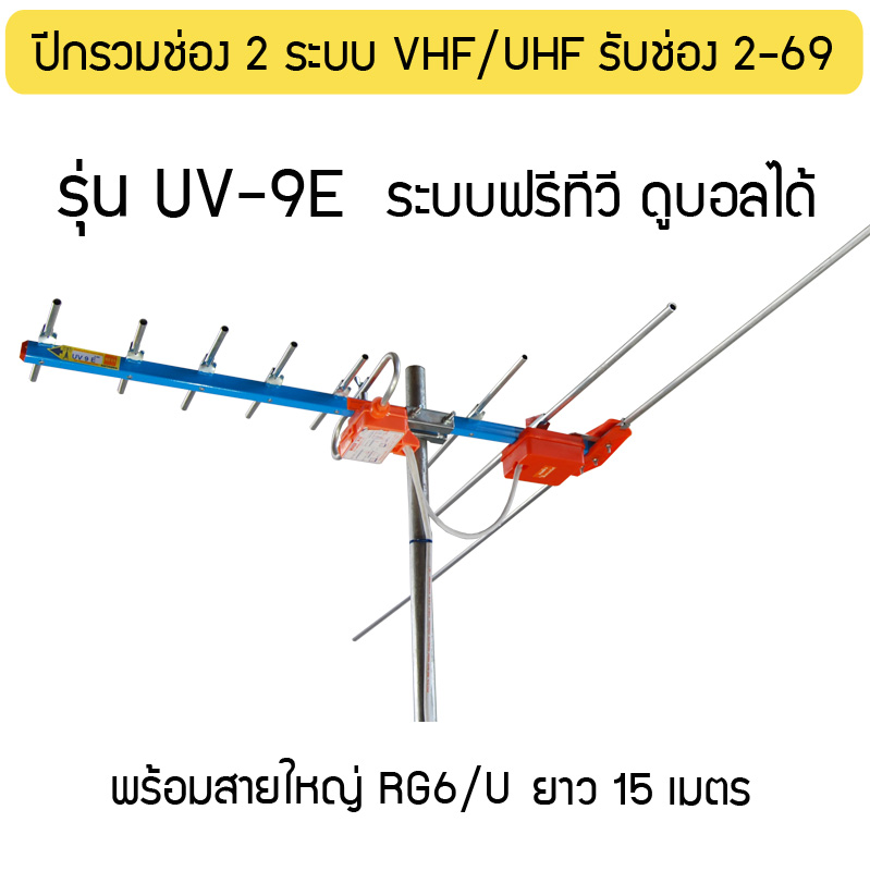 Antenna-UV9E.jpg