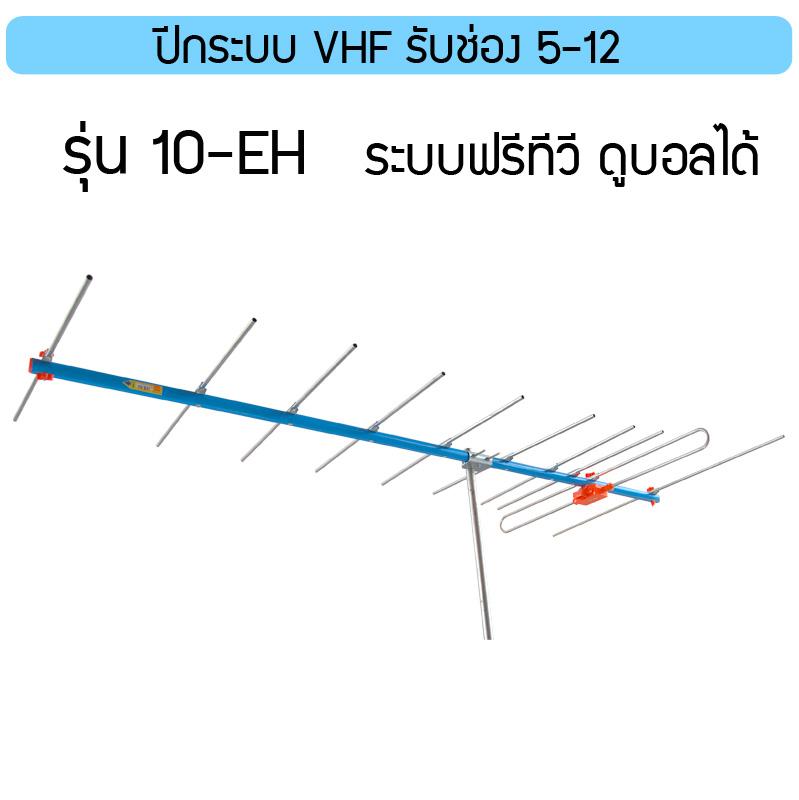 Antenna-10EH.jpg