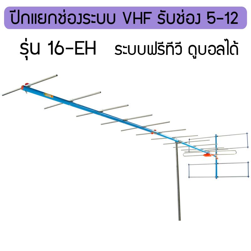 Antenna-16EH.jpg