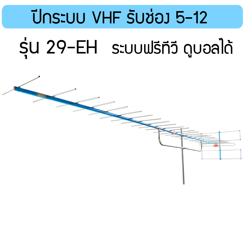 Antenna-29EH.jpg