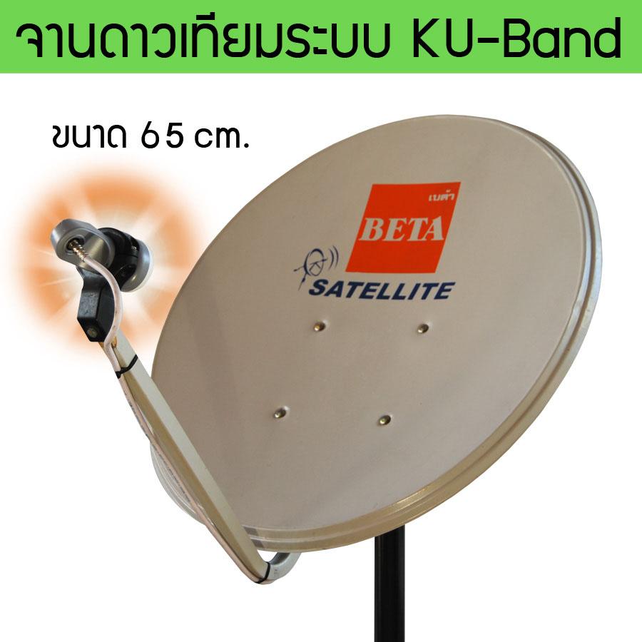 จานดาวเทียมระบบ Ku-Band ยี่ห้อ BETA ขนาด 65cm