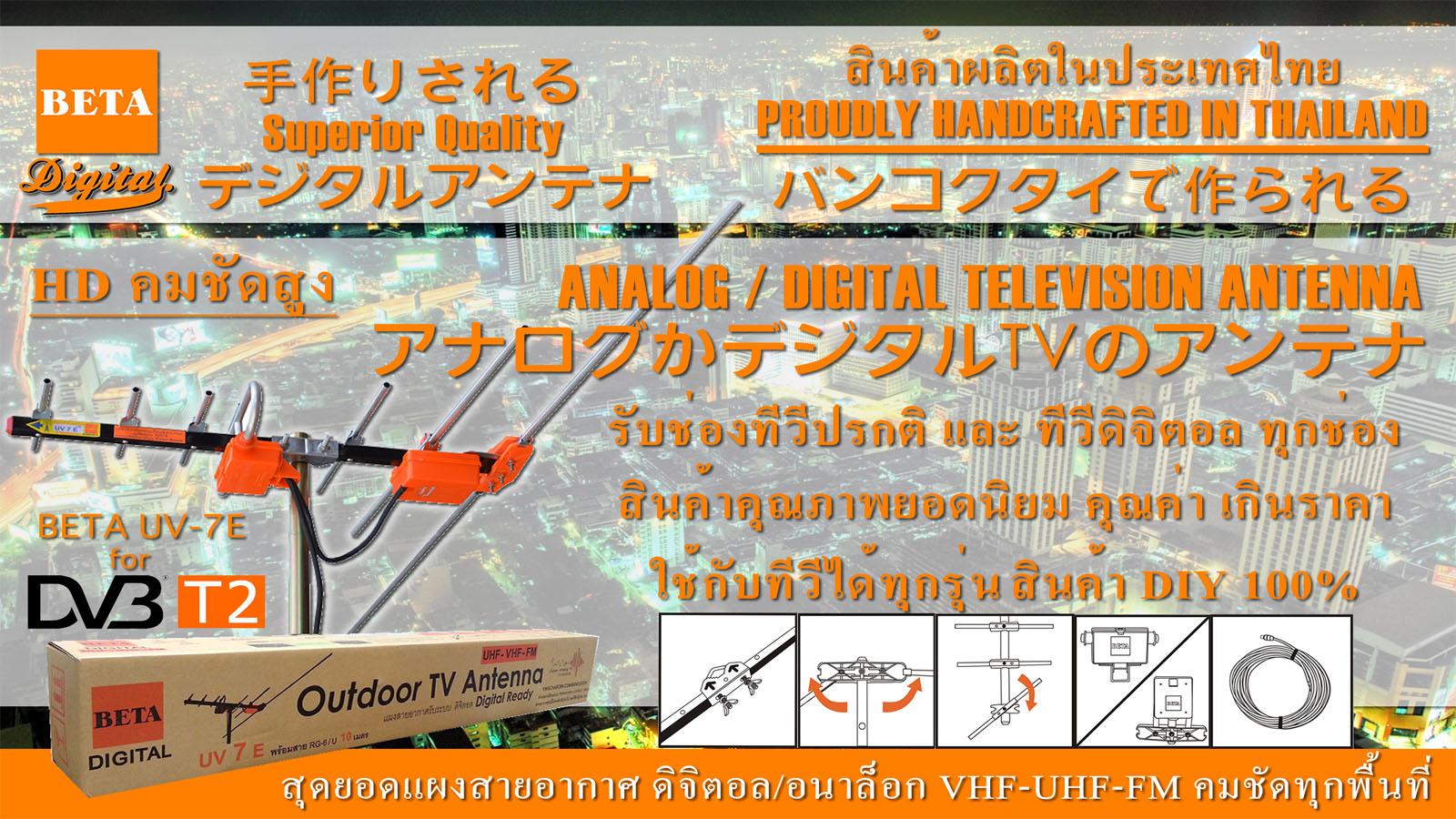 uv7e_banner.jpg