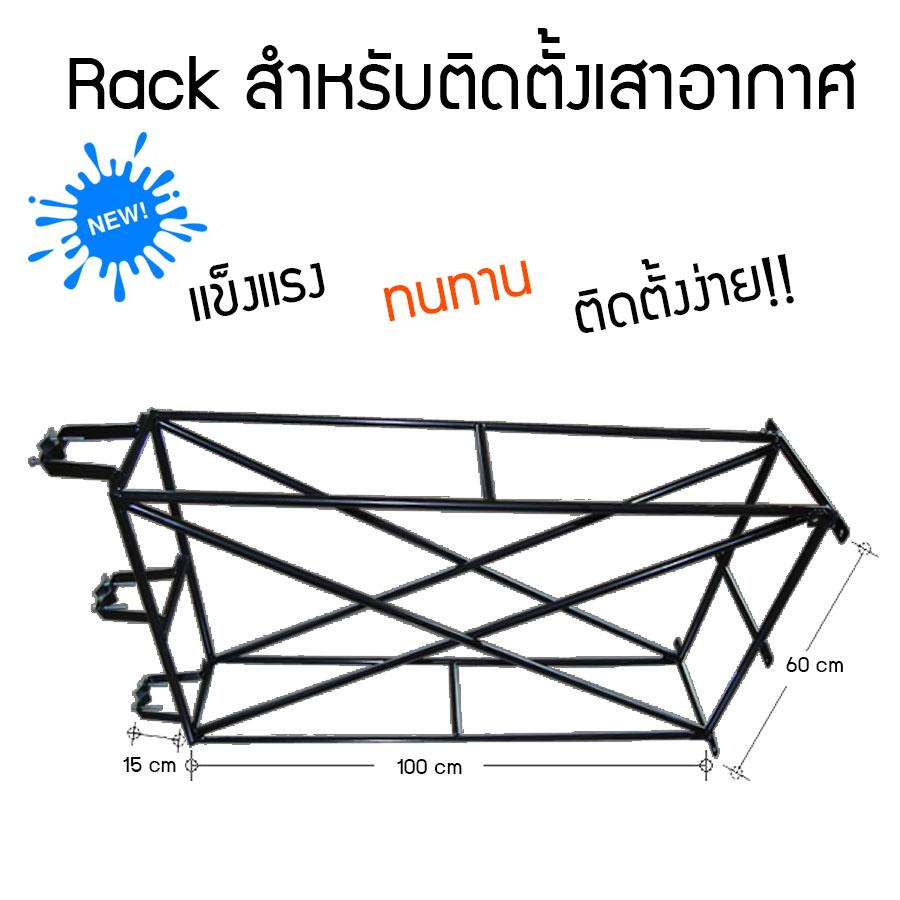 Rack สำหรับติดตั้งเสาอากาศ