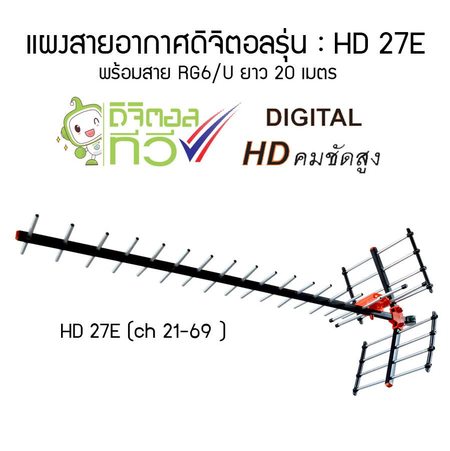 HD-27E.jpg