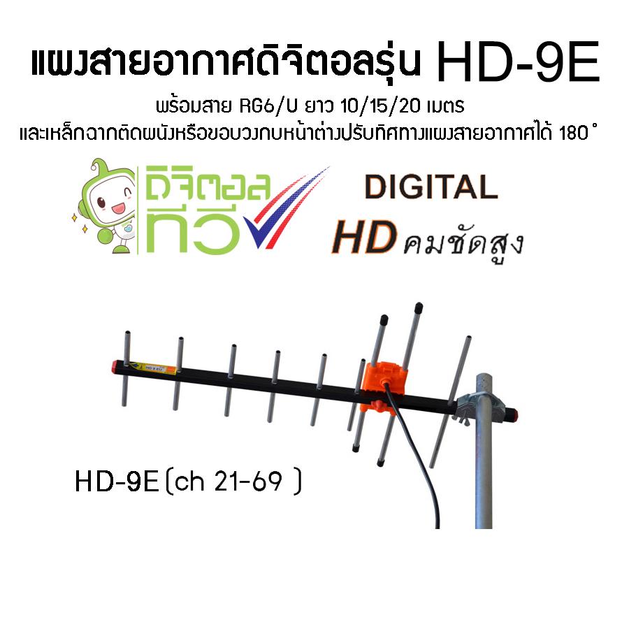BETA HD-9E