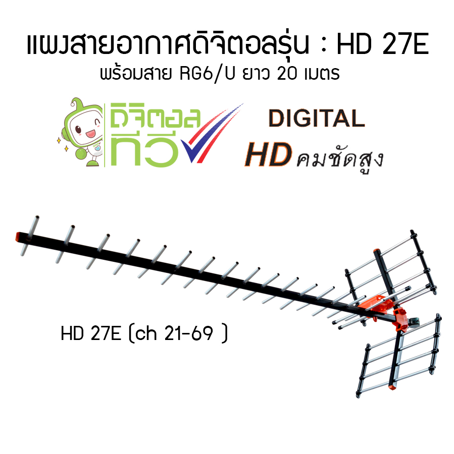 BETA HD-27E Deep Fringe