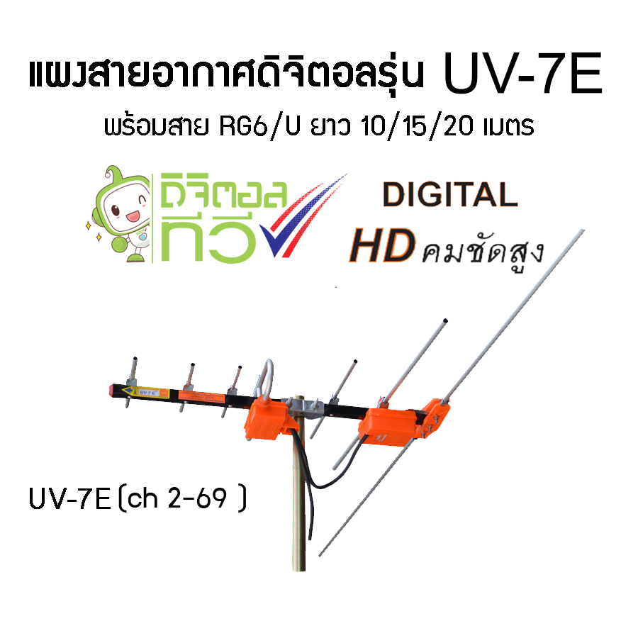 BETA UV-7E