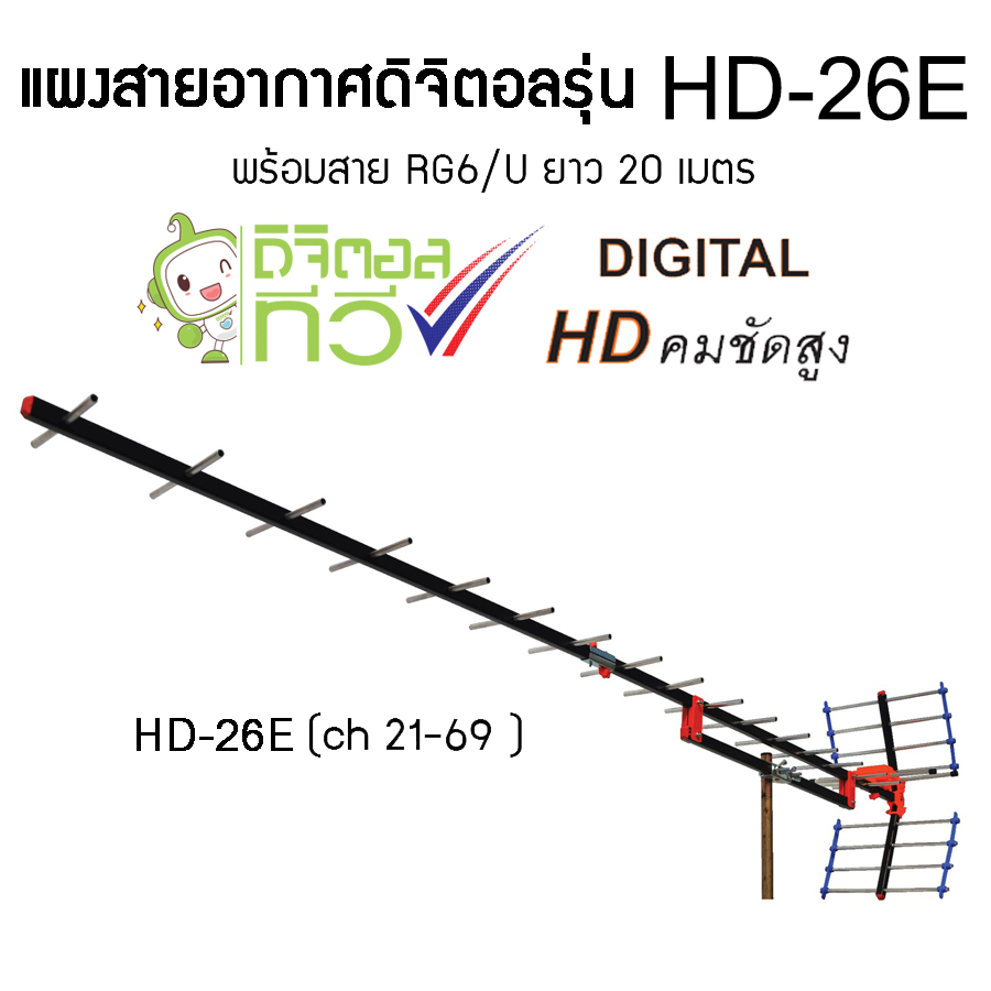 BETA HD-26E