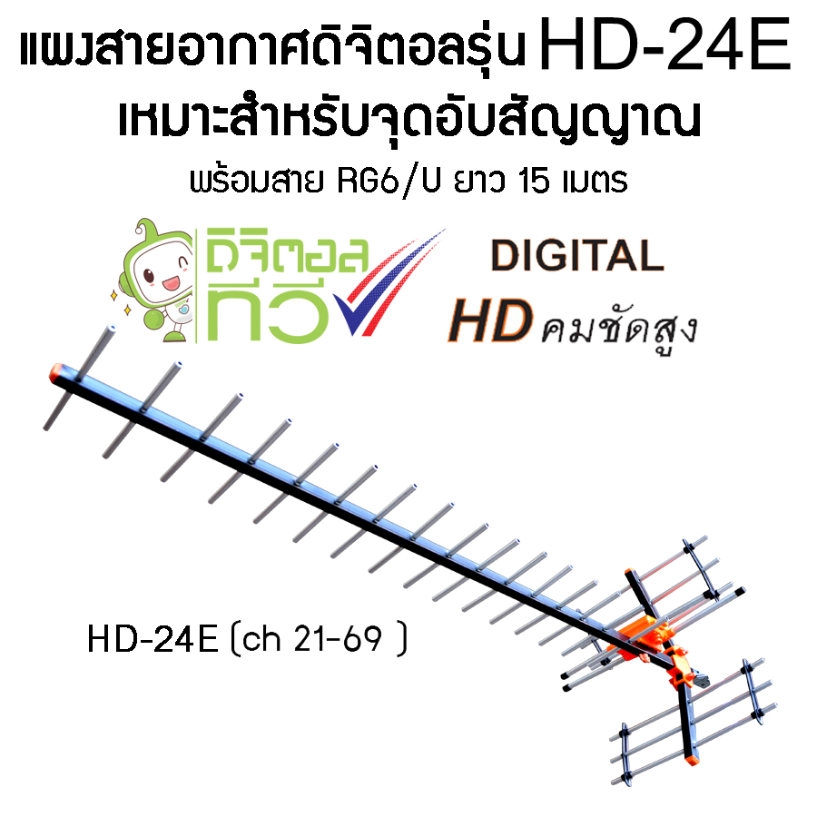 HD-24E Super Antenna