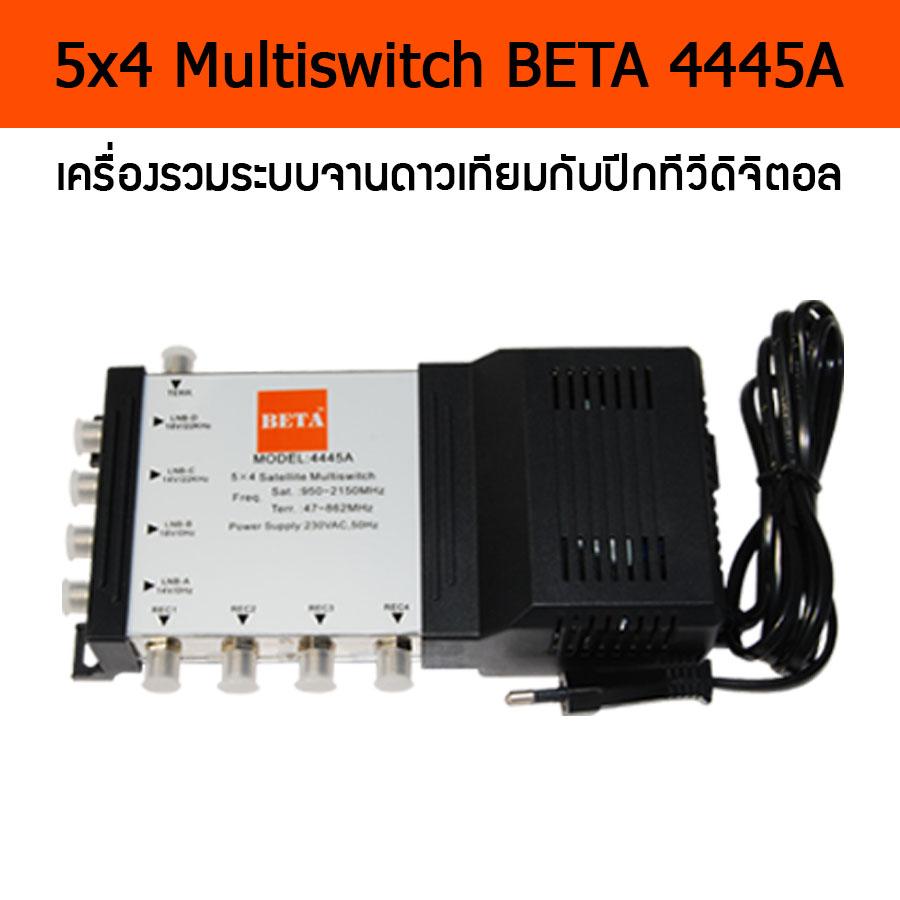 5x4 Multiswitch BETA 4445A