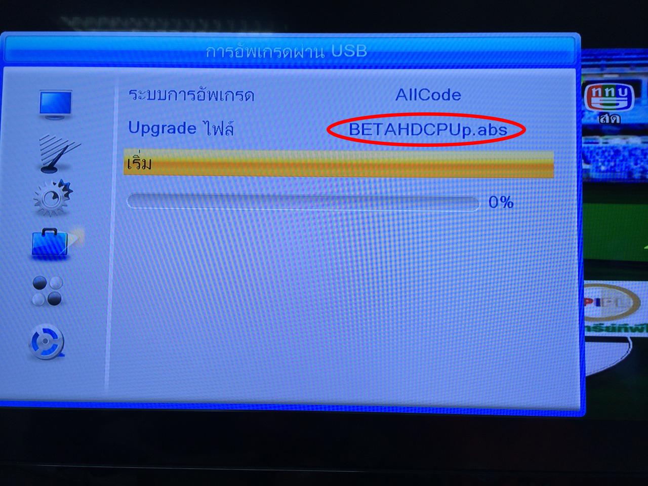 ตรวจเช็คเฟิร์มแวร์ ว่าตรงกับรุ่นของเครื่อง BETA HD-T2 Pro Upgrade ไฟล์ต้องเป็น BETAHDCPUp.abs เท่านั้น