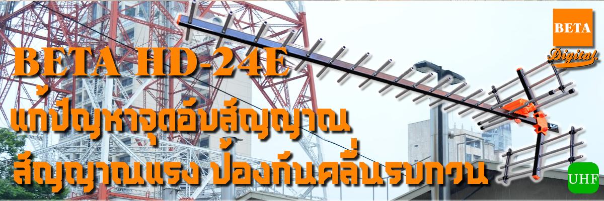 HD-24_info.jpg