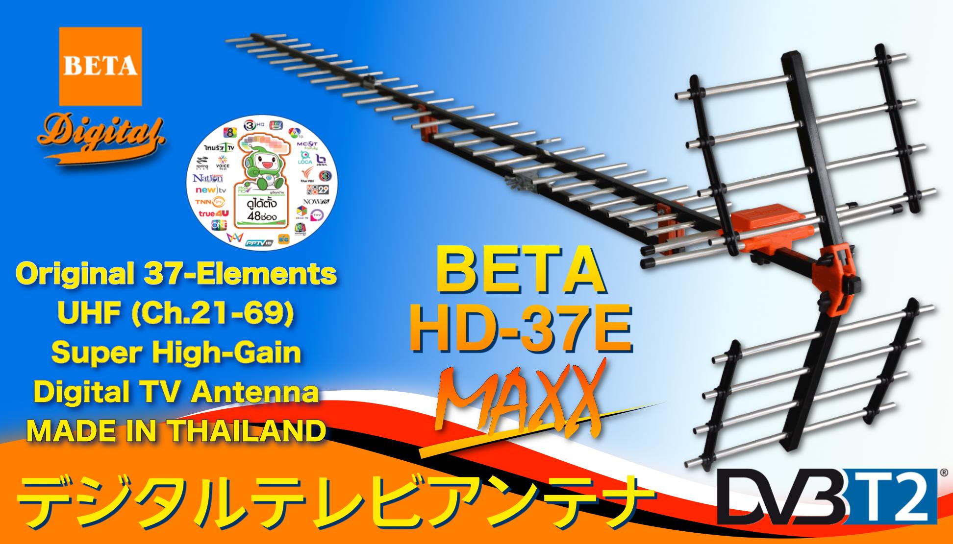 BETA HD-37E