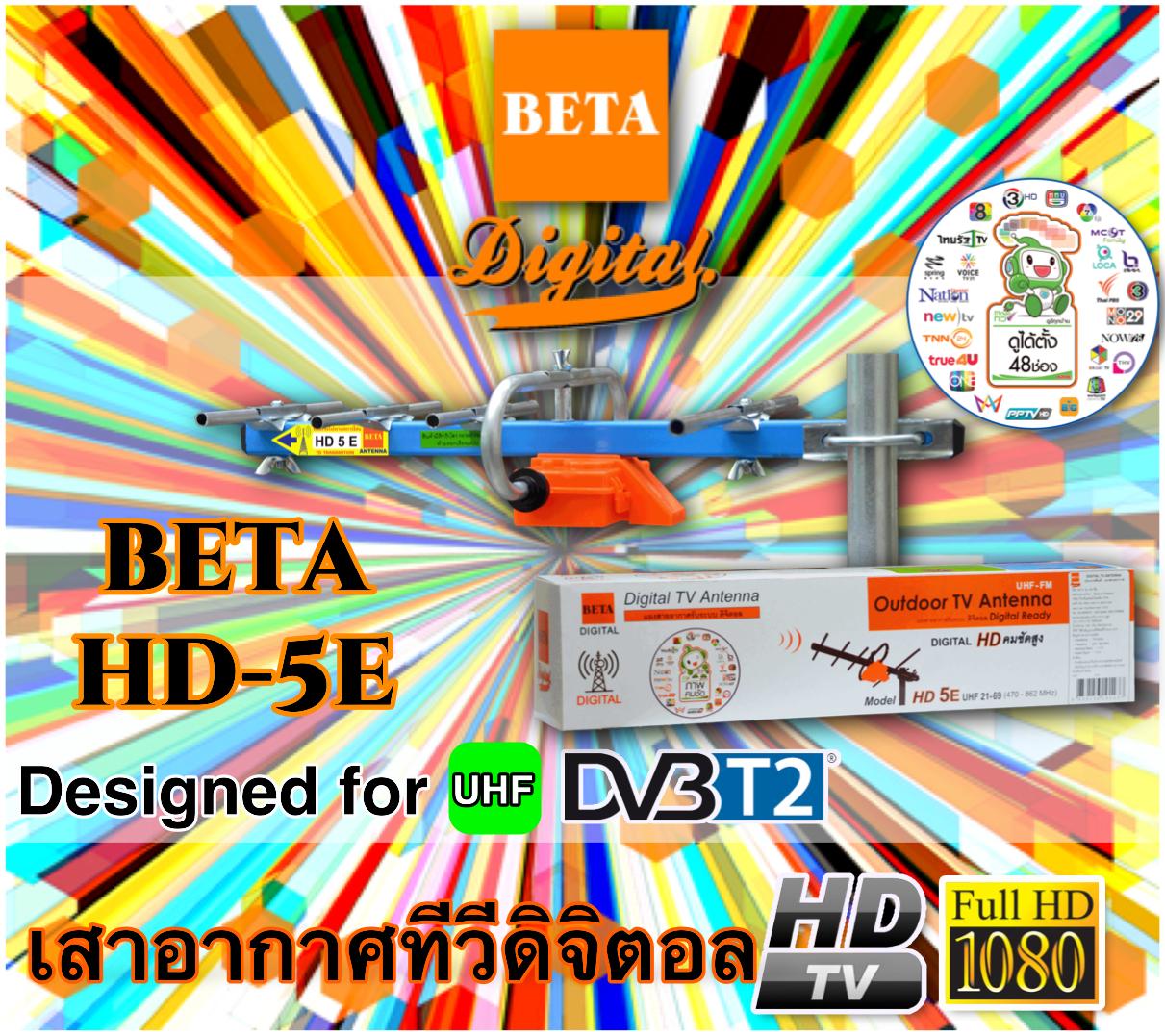 BETA HD-5E