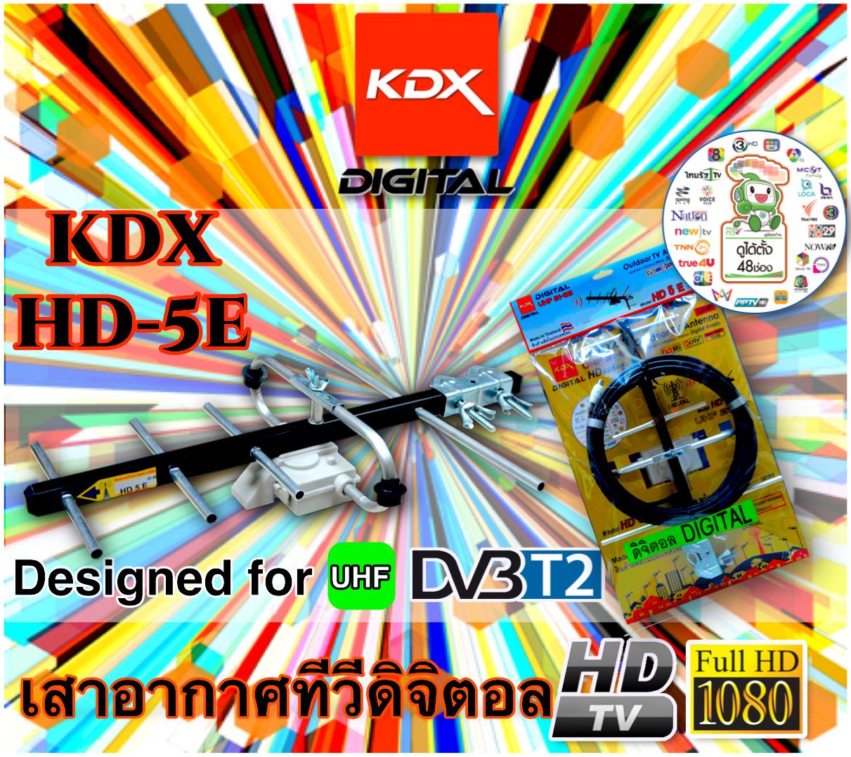 KDX HD-5E