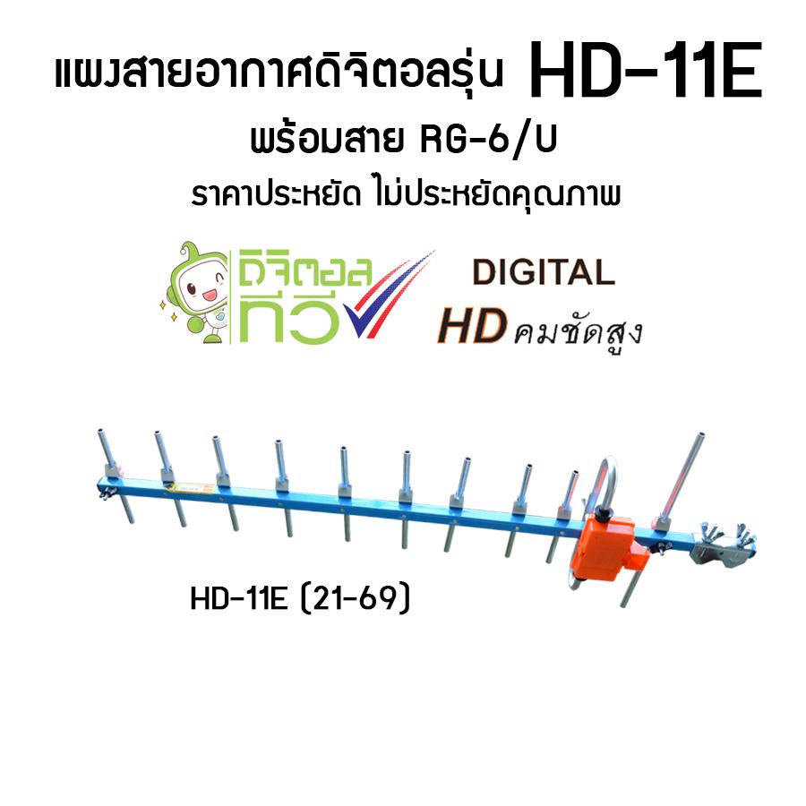 BETA HD-11E