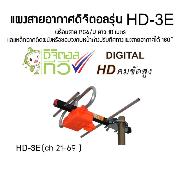 HD-3E