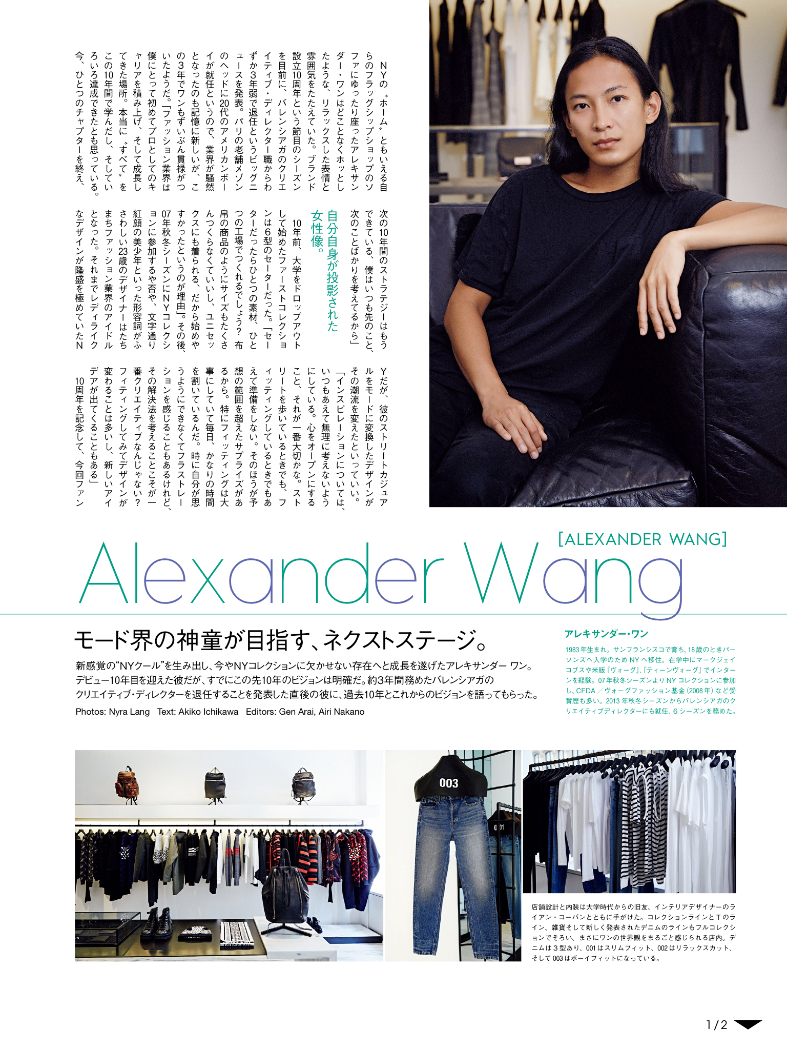 Alexander Wang for Vogue Japan