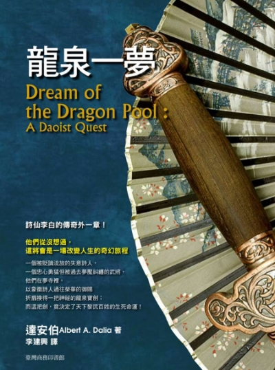 The Chinese edition of  Dream of the Dragon Pool . Available in Taiwan. Click on image for link.