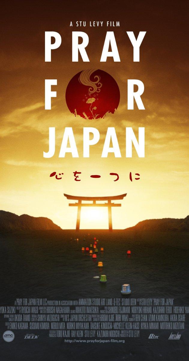 Pray For Japan - film poster.jpg