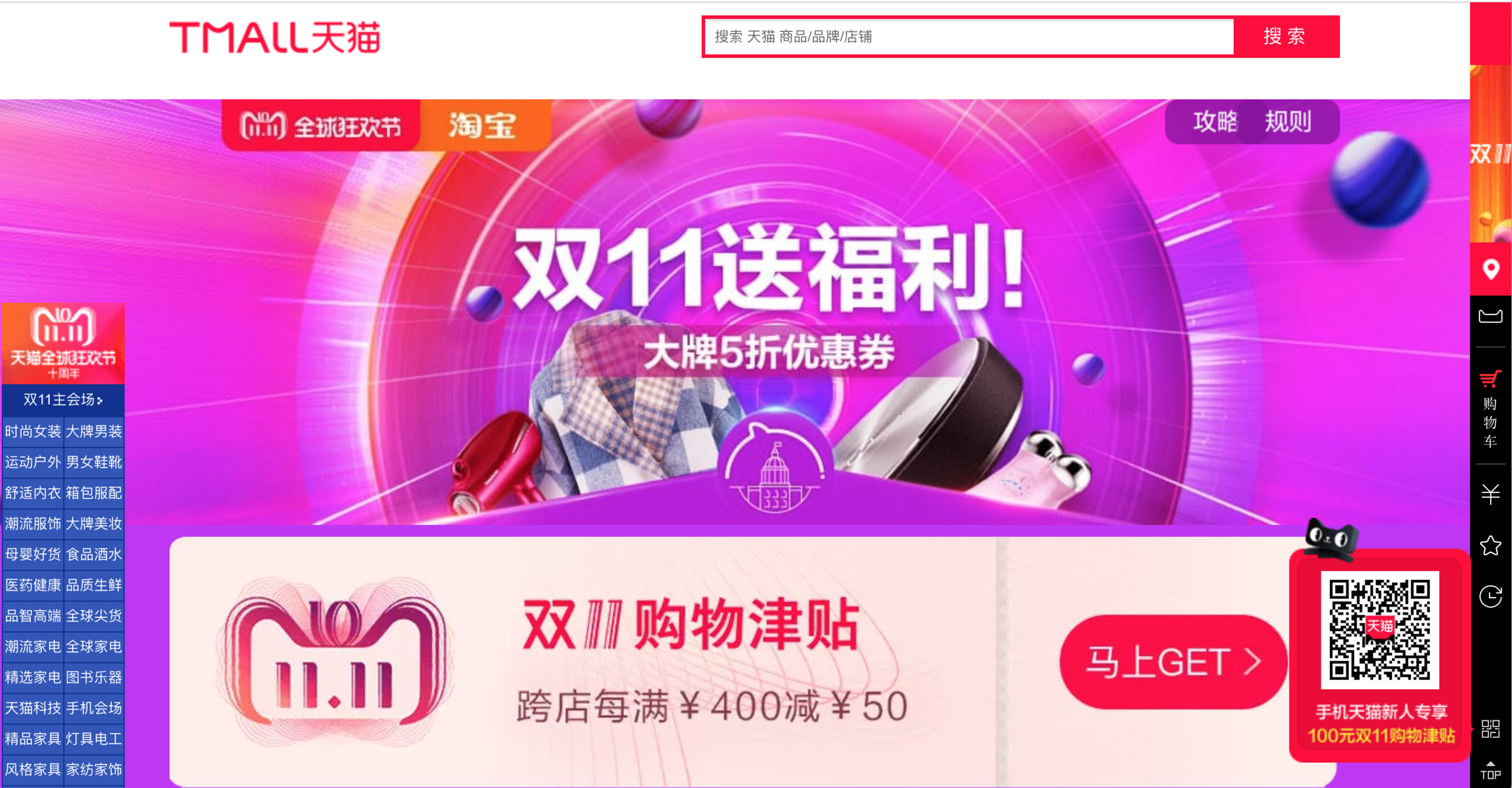 The special  11.11 site  on Alibaba's T-mall.