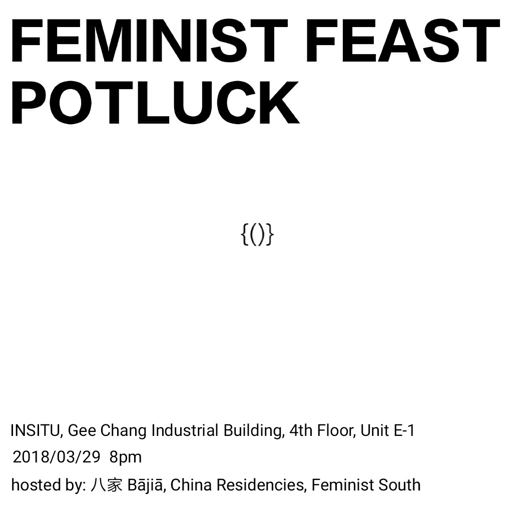 Hong Kong FemFeast.jpeg