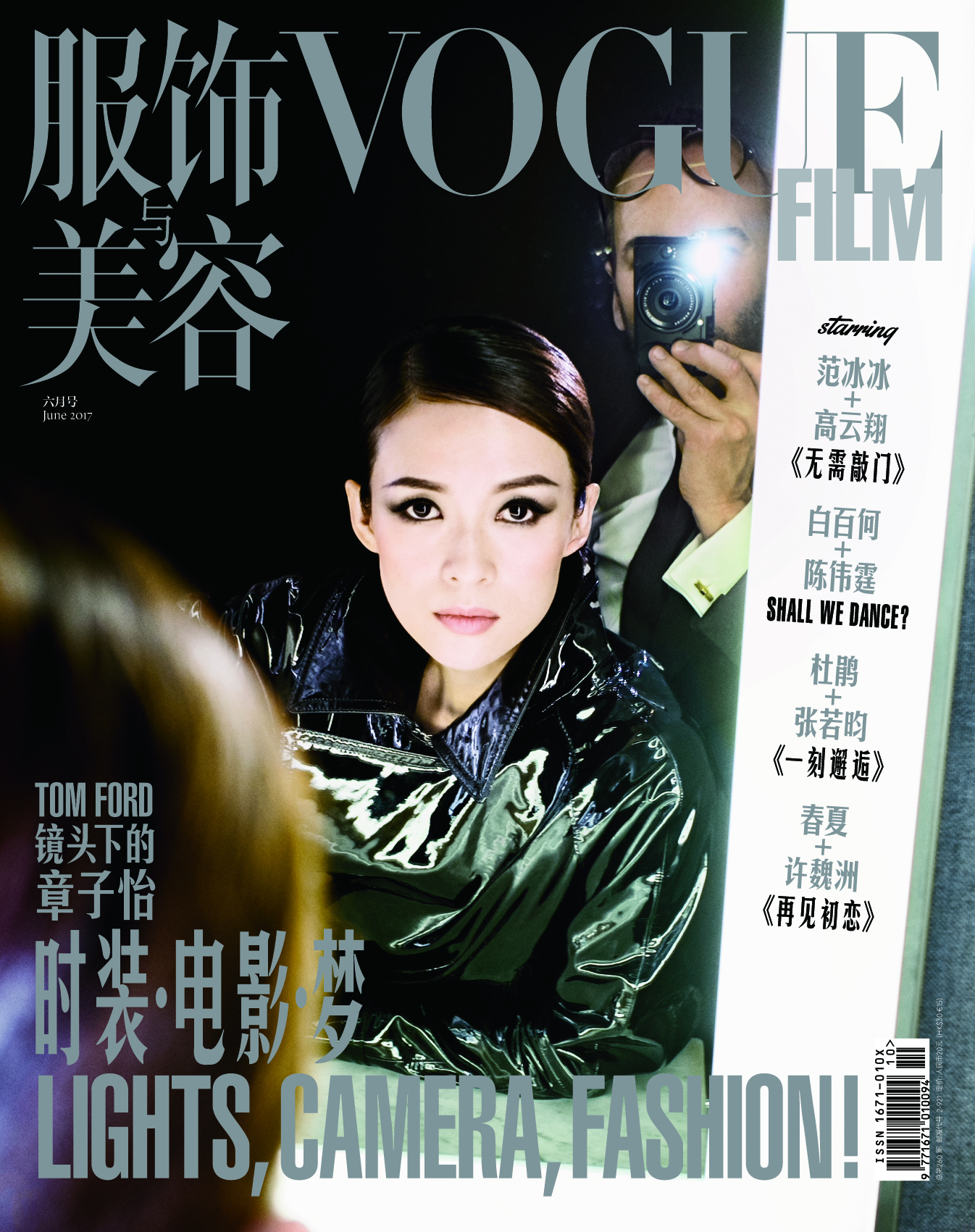 Zhang Ziyi VOGUE CHINA Jun17 - RichardCover.jpg