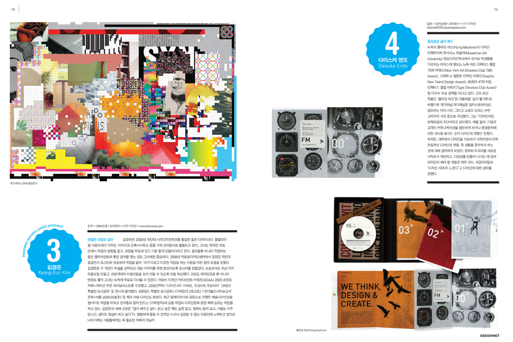 Daisuke was selected as one of 36 young designers in Asia by  Design Net magazine  in 2010. His design works are also published in   Print, Graphis, Communication Arts and Creative Review   magazines.