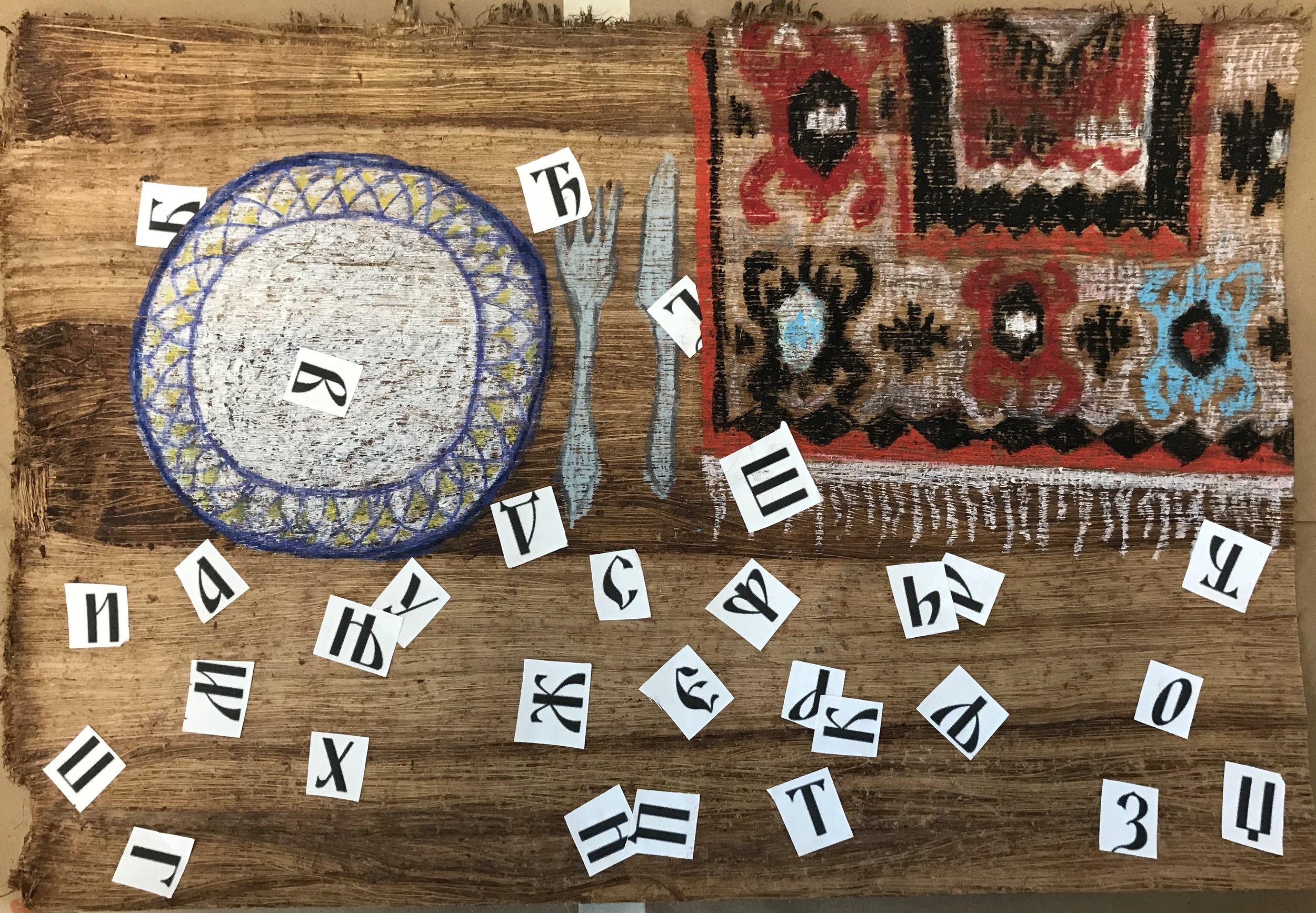 Bajc, Mart.  Zivot u Srbiji . 2017. Oil pastel and collage on Egyptian Papyrus. Santa Monica High School.