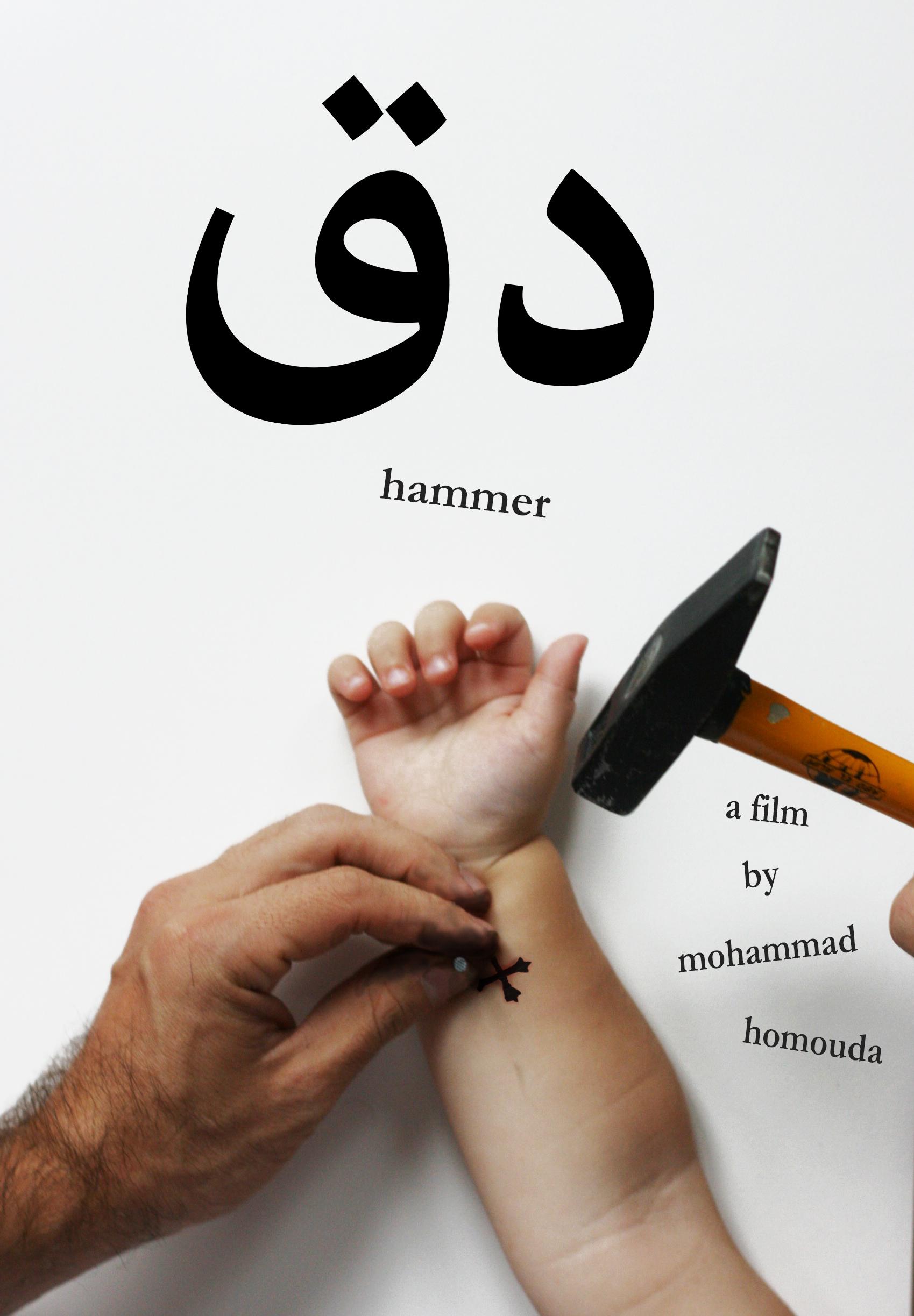 hammer-poster-moho.jpg