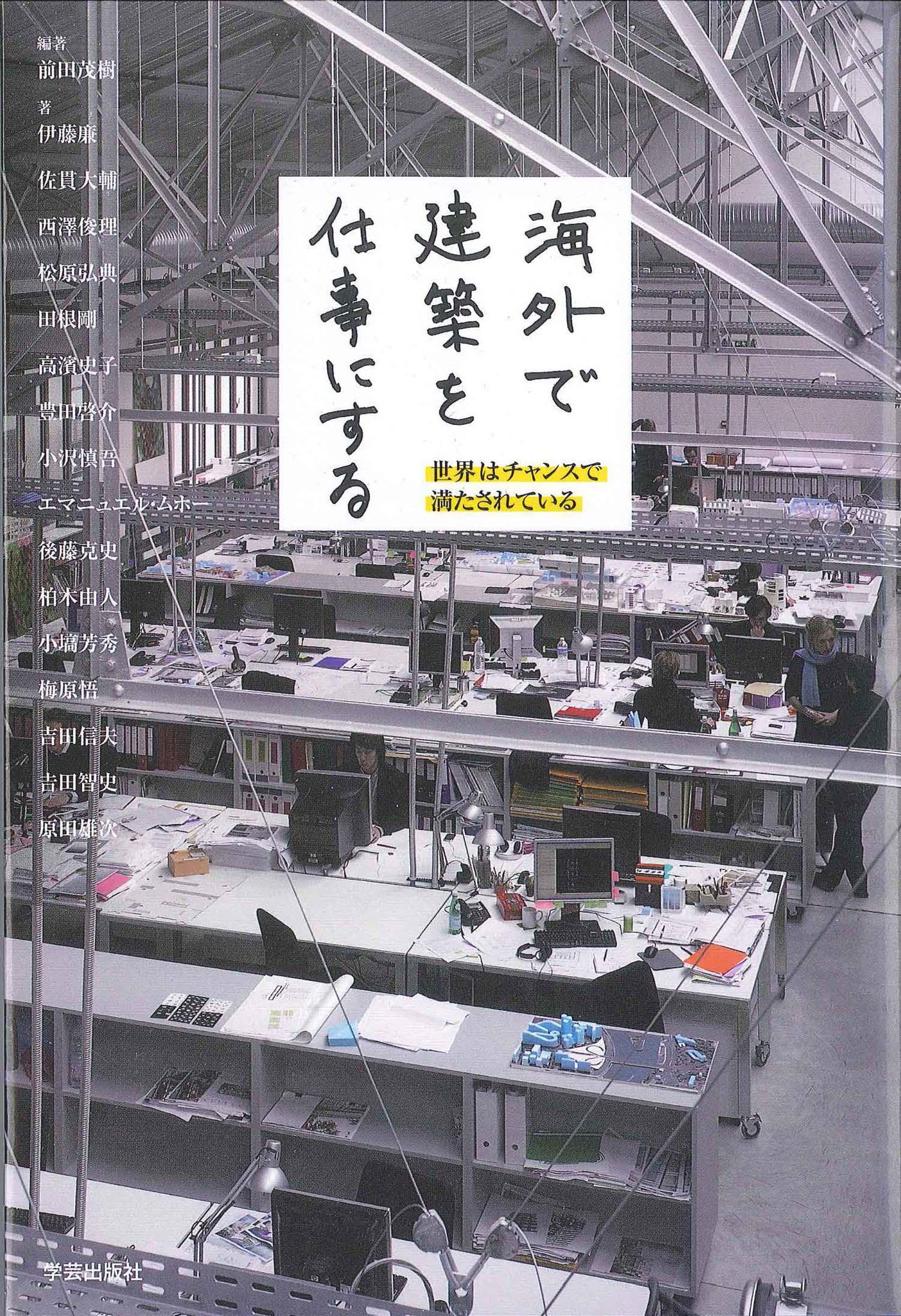 エッセイ<br>「東京の街がエネルギーをくれる」