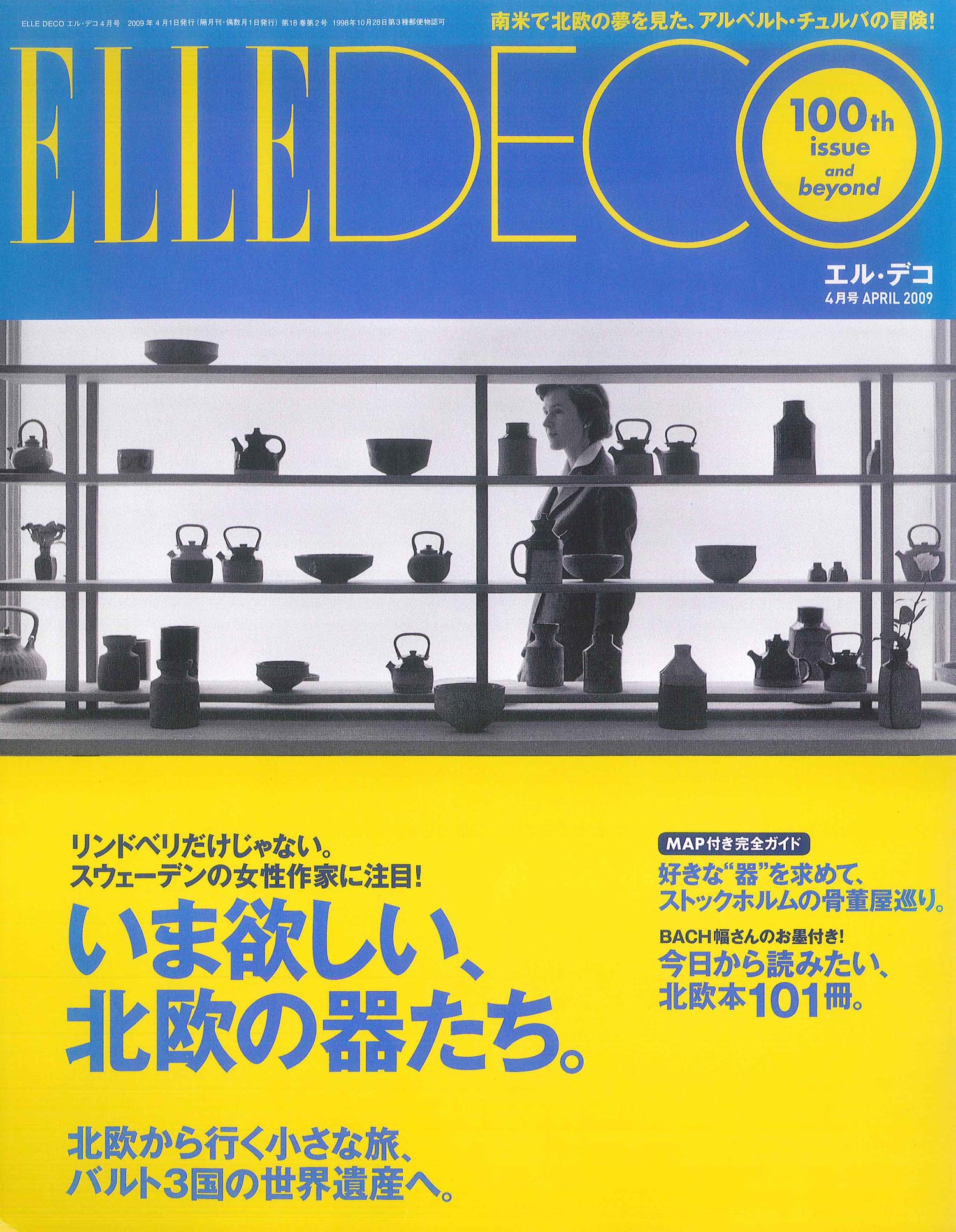 ELLE DECO 100th ISSUE PARTY