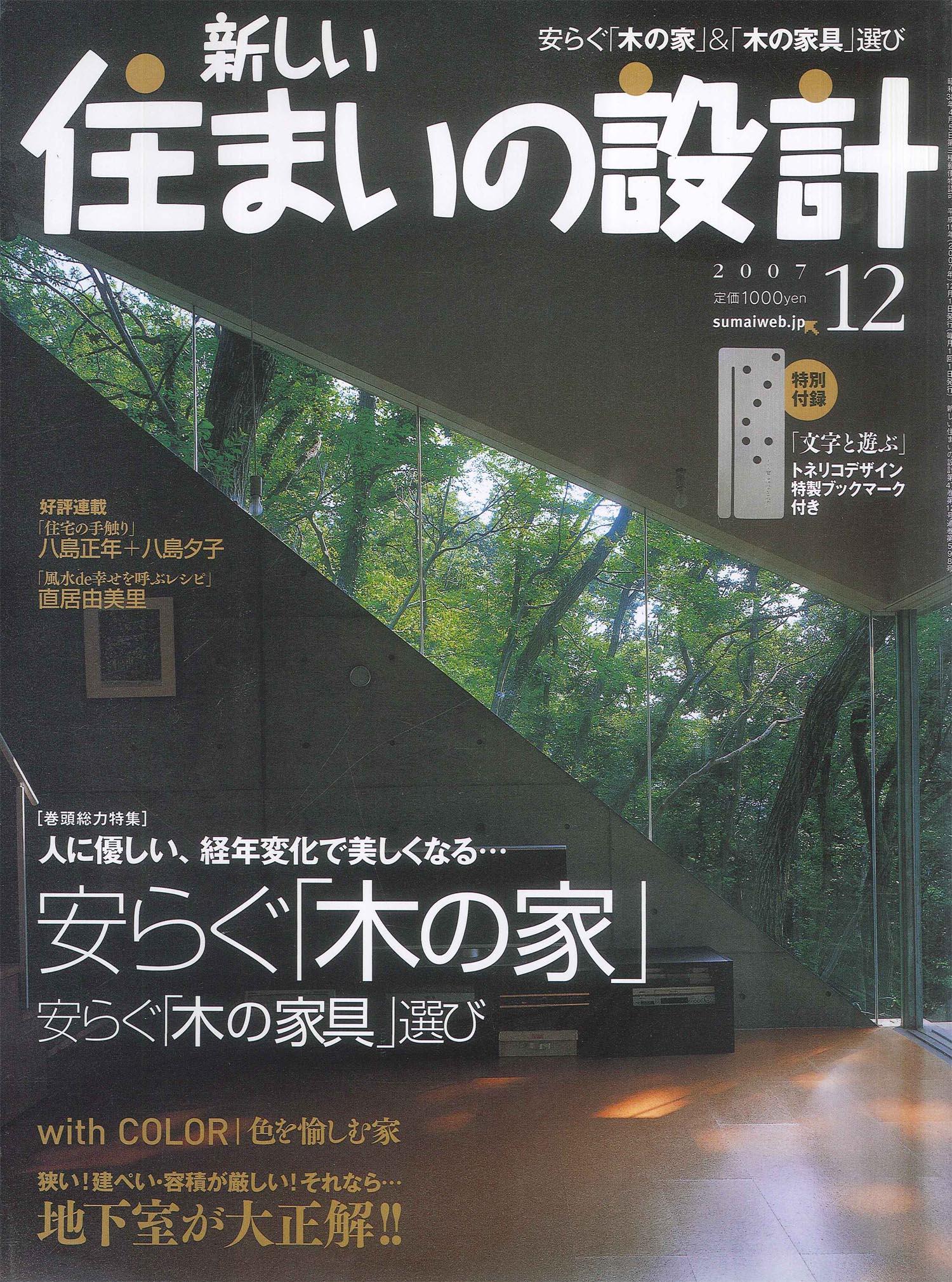 "nozawa appartment<br>インタビュー ""with COLOR"""