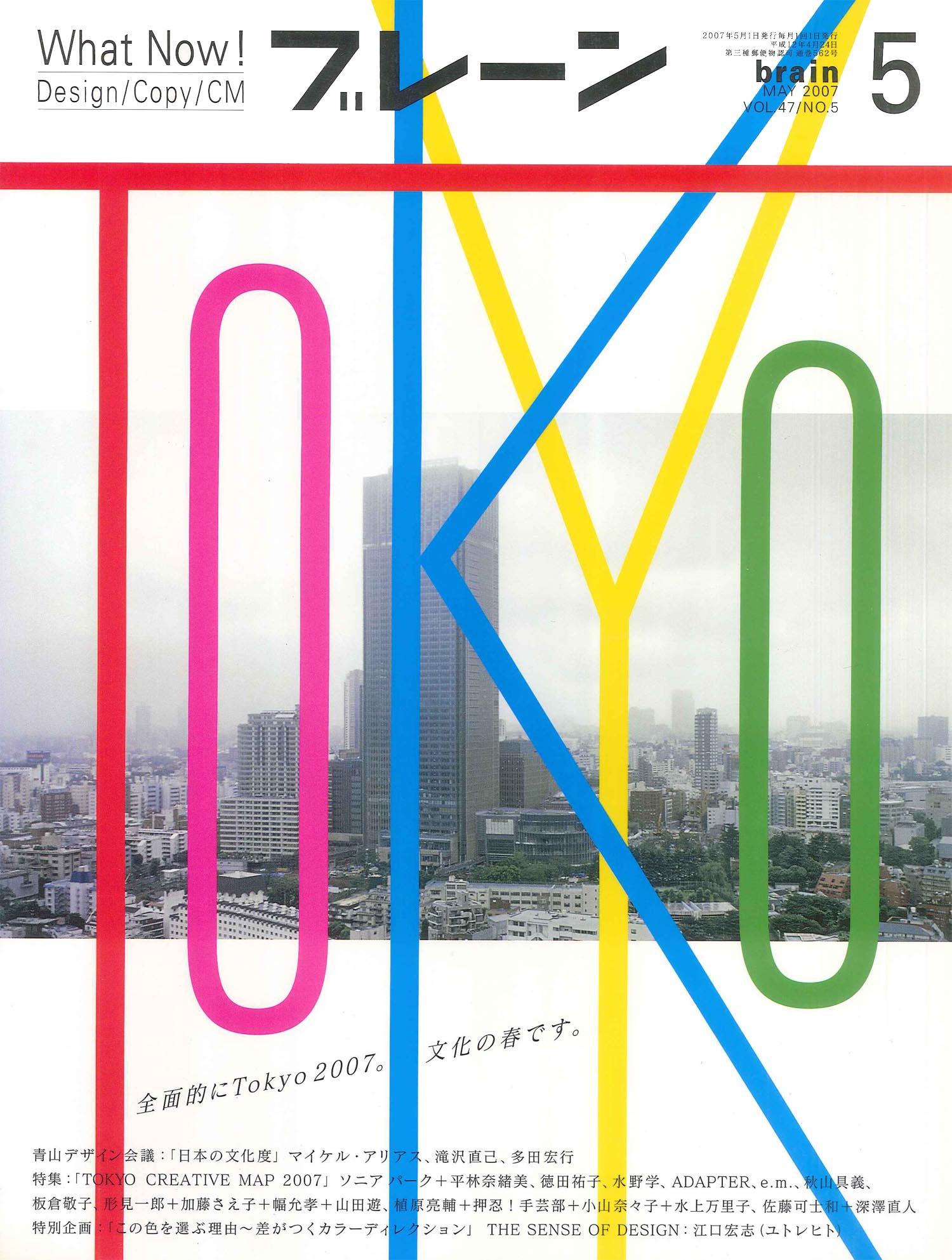 色の達人 エマニュエル・ムホー <br>「東京の色を空間に再現したい」