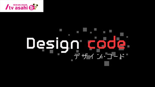2015年3月25日 / テレビ朝日 / Design Code : エマニュエル・ムホー