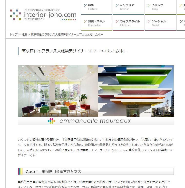 東京在住のフランス人建築デザイナー<br>エマニュエル・ムホー<br>インテリア情報サイト 特集 2012/6