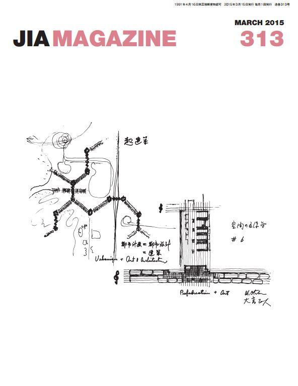 会員便り<br>色切/shikiri - 色で空間をつくる<br>日本建築家協会 (JIA)<br>Bulletin 2015/3