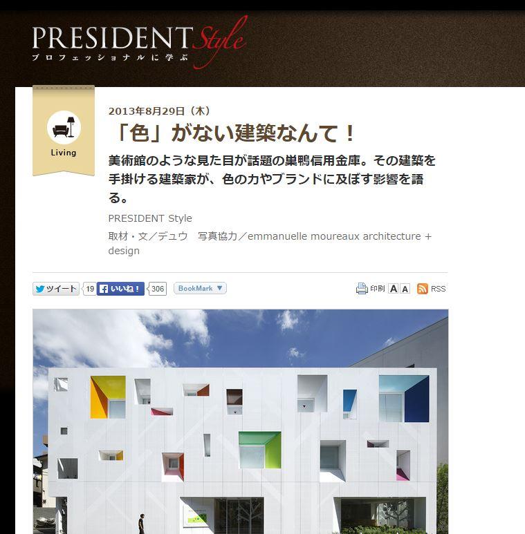 「色」が無い建築なんて!<br>PRESIDENT Style 2013/8